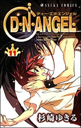 DNAngel 11 av Yukiru Sugisaki