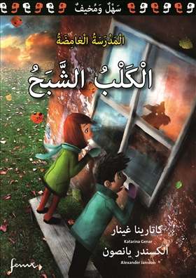 Mystiska skolan. Spökhunden. Arabisk version