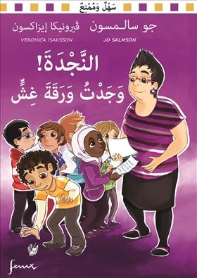Hjälp! Jag hittar ett fusk. Arabisk version