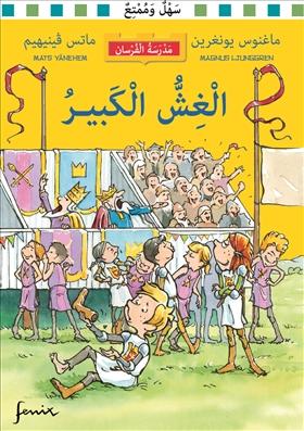 Riddarskolan. Det stora fusket. Arabisk version