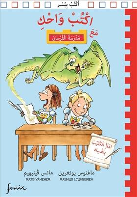 Riddarskolan. Skriv och berätta. Arabisk version