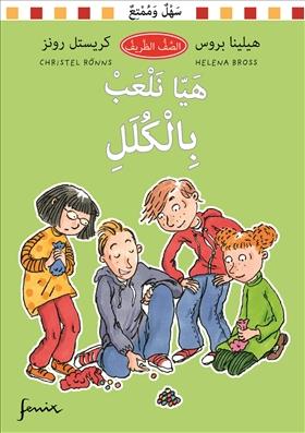 Spela kula. Arabisk version