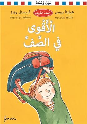Starkast i klassen. Arabisk version