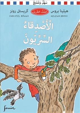 Hemliga kompisar. Arabisk version