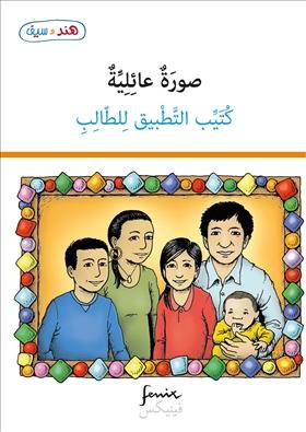 Lärarguide En till i familjen