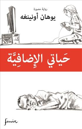 Mitt extra liv. Arabisk version