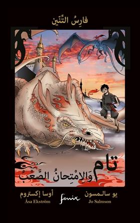 Tams svåra prov. Arabisk version