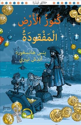 Jordens försvunna skatter. Arabisk version