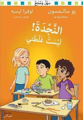 Hjälp! Det var inte mitt fel! Arabisk version