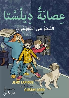 Dillstaligan Juvelkuppen. Arabisk version