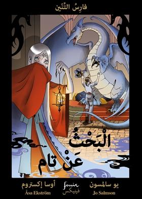 Jakten på Tam. Arabisk version