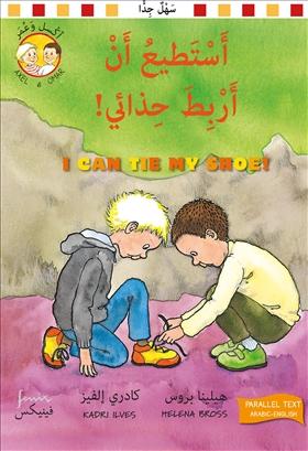 En knut till slut. Parallelltext arabisk-engelsk
