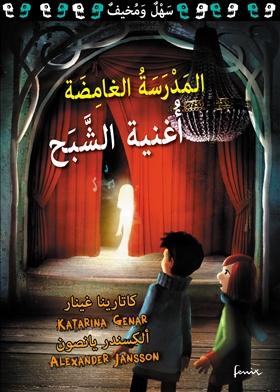 Mystiska skolan. Spöksången. Arabisk version