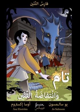 Tam och drakupproret. Arabisk version