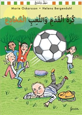 Fotboll och fulspel. Arabisk version