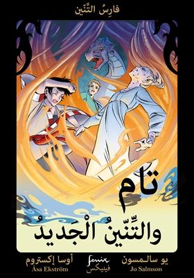 Tam och nydraken. Arabisk version